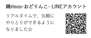 踊rinco-おどりんこ- LINEアカウント